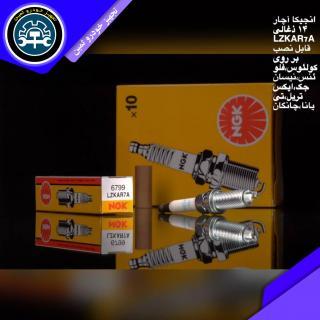 مشخصات و قیمت خرید شمع انجیکا آچار14 جعبه زرد 6799 LZKAR7A