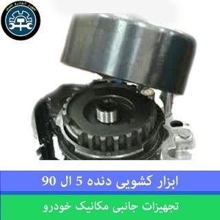 ابزار کشویی دنده ۵ ال ۹۰