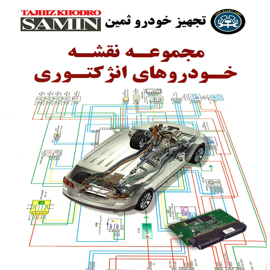 مجموعه نقشه خودروهای انژکتوری