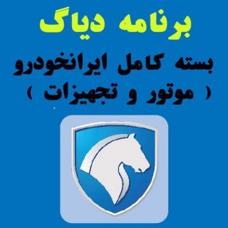 بسته کامل برنامه دیاگ ایرانخودرو(موتور-تجهیزات)
